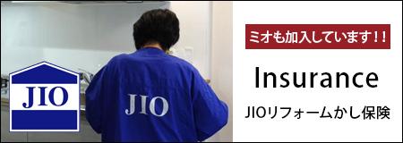 Insurance JIOリフォームかし保険