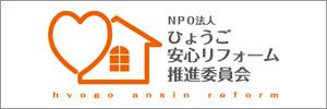 NPO法人 ひょうご安心リフォーム推進委員会
