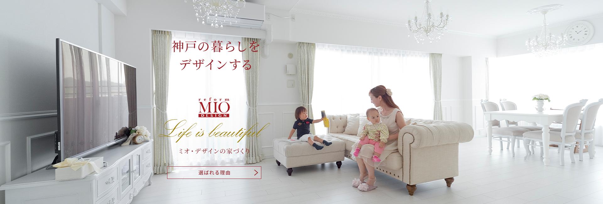 神戸の暮らしをデザインする ミオ・デザインの家づくり