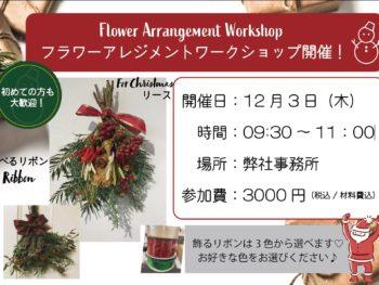 12月3日 クリスマスリース作り~フラワーアレジメントワークショップ~