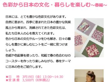 色彩から日本の文化・暮らしを楽しむ~春編~