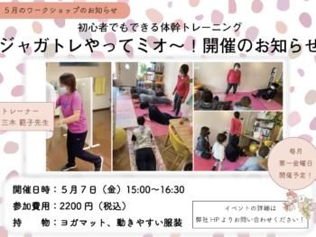 ジャガトレやってミオ〜!❣️開催のお知らせ〜初心者でもできる体幹トレーニング〜
