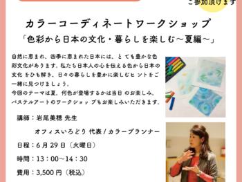 【6月ワークショップ】カラーコーディネートワークショップ【色彩から日本の文化・暮らしを楽しむ~夏編~  】