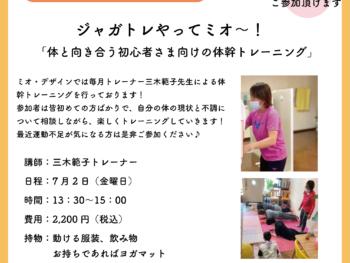 【7月のワークショップ】ジャガトレやってミオ〜!❣️〜初心者でもできる体幹トレーニング〜