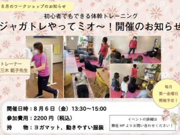 【8月のワークショップ】ジャガトレやってミオ〜!❣️〜初心者でもできる体幹トレーニング〜