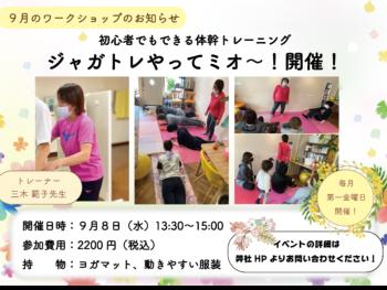 【9月のワークショップ】ジャガトレやってミオ〜!❣️〜初心者でもできる体幹トレーニング〜