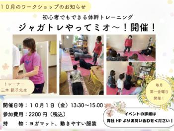 【10月のワークショップ】ジャガトレやってミオ〜!❣️〜初心者でもできる体幹トレーニング〜